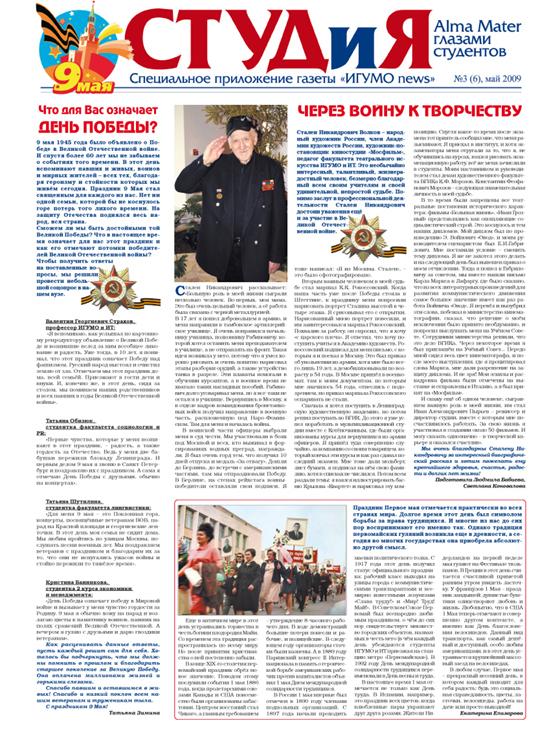 Выпуск № 3 (6), май 2009