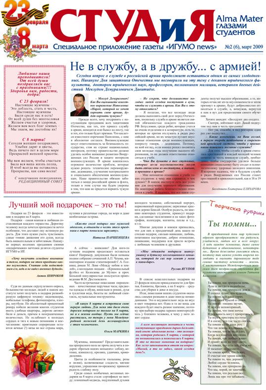 Выпуск № 2 (6), март 2009