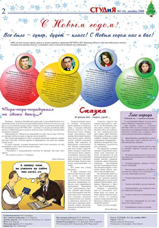 Выпуск № 1 (6), декабрь 2008