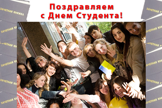 25 января – день всех студентов, известный как Татьянин…