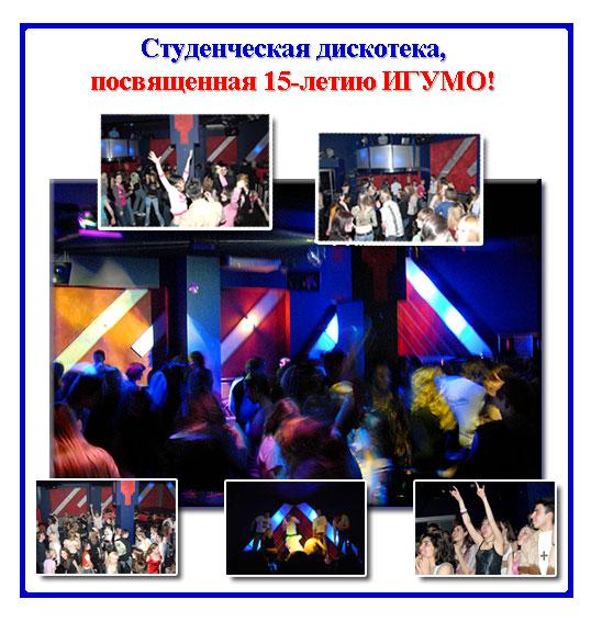 15-летие ИГУМО – студенческая дискотека