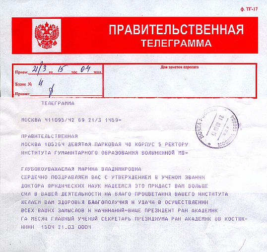 Сердечно поздравляем нашего ректора Марину Владимировну Волынкину