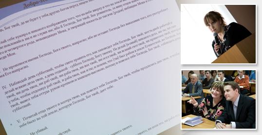 Юридический факультет о праве и нравственности в современном обществе