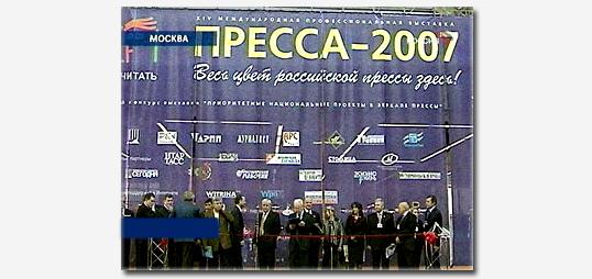 ПРЕССА-2007
