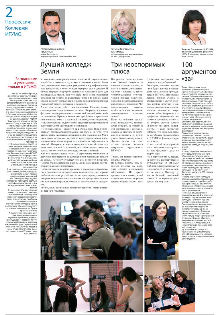 Выпуск № 3 (Открытка), май 2013