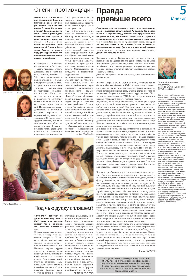 Студенческая газета ИГУМО — Выпуск №  1 (Открытка), март 2013