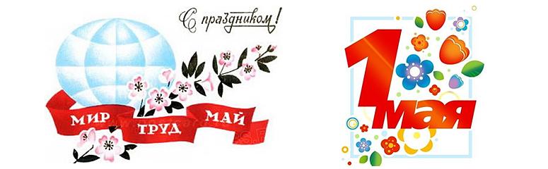 Весенний звонкий Первомай – праздник для всей планеты
