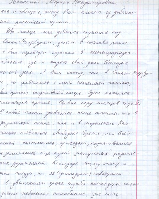 Письмо Константина Попова