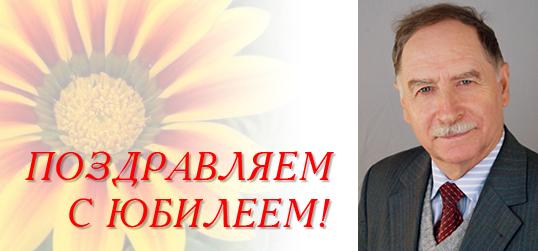 18 мая 2010 года — юбилей профессора кафедры бухучета и аудита ИГУМО В.П. Литовченко.