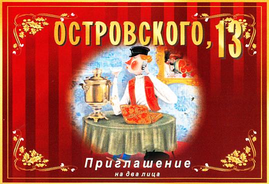 """""""Островского 13»"""