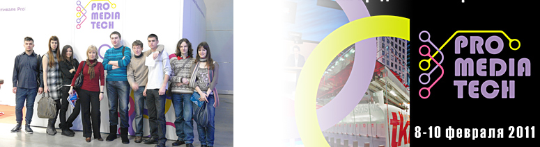 Выездной студенческий семинар на III Международном Фестивале ProMediaTech