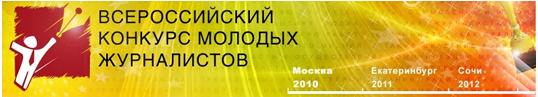 Пресс-конференция конкурса молодых журналистов «Деловая Россия»