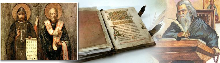 Праздничный календарь ИГУМО: День славянской письменности