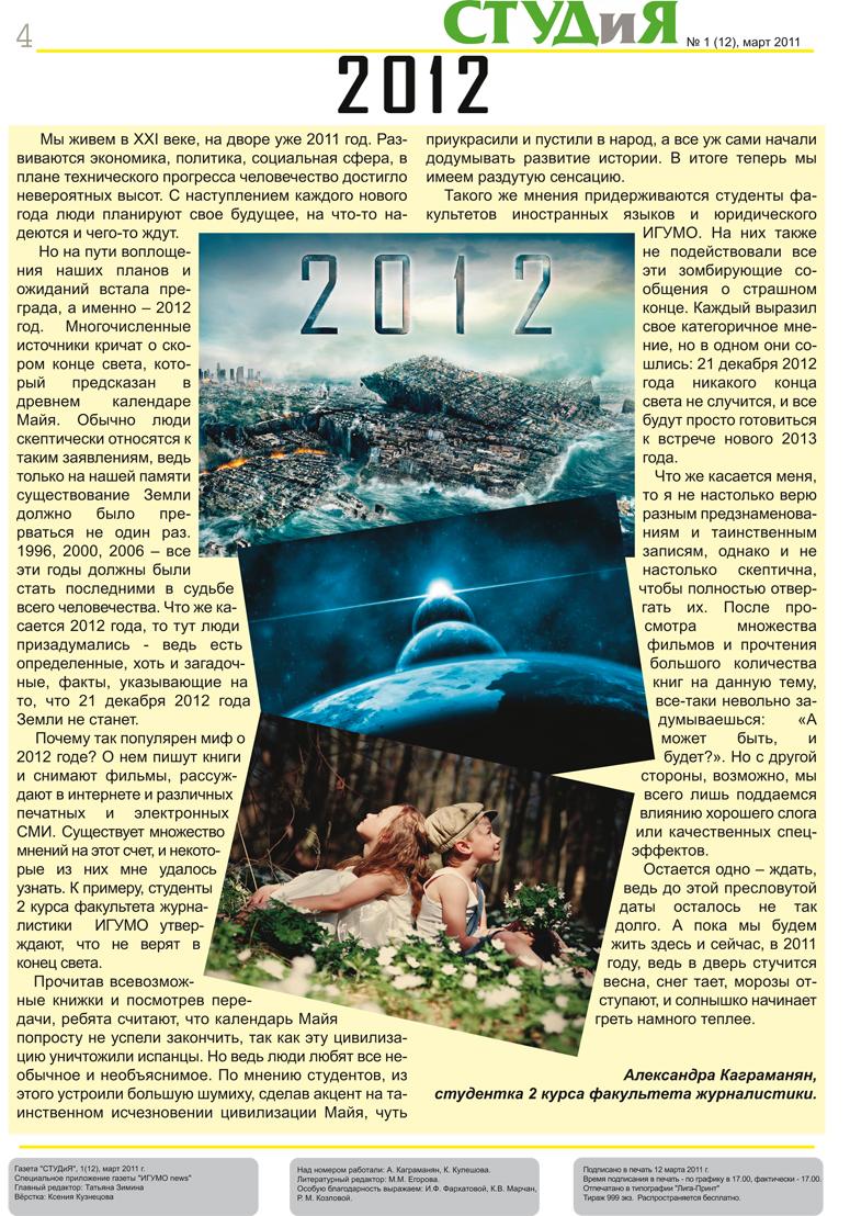 Газета «СТУДиЯ», 1 (12), март 2011