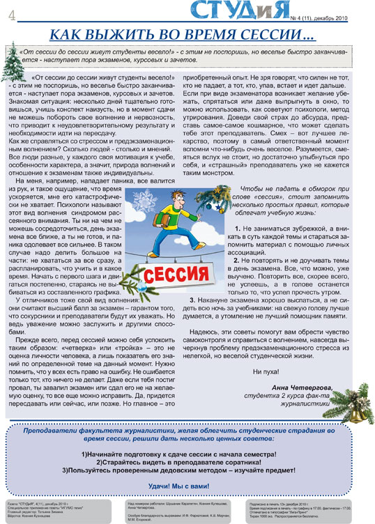 Студенческая газета СТУДиЯ Выпуск № 4 (11), декабрь 2010