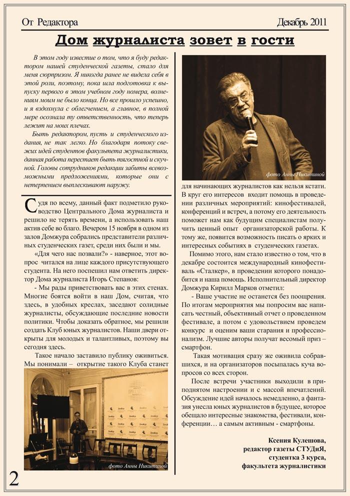 студенческая газета— Выпуск №4 (15), декабрь 2011