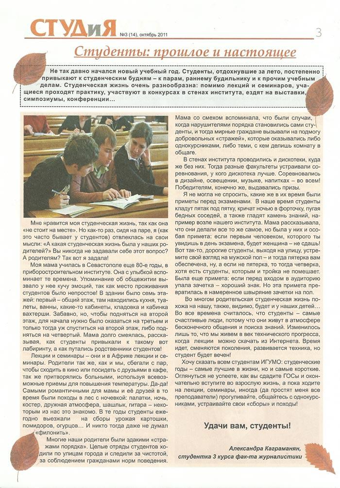 студенческая газета — Выпуск № 3 (14), октябрь 2011