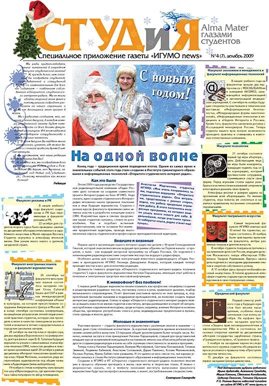 Выпуск №  4 (7), декабрь 2009