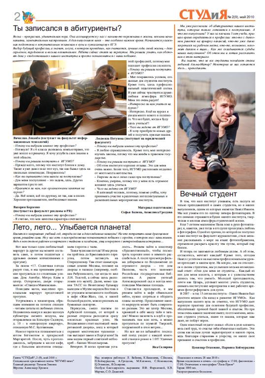Газета «СТУДиЯ», 2 (9), май 2010 г.