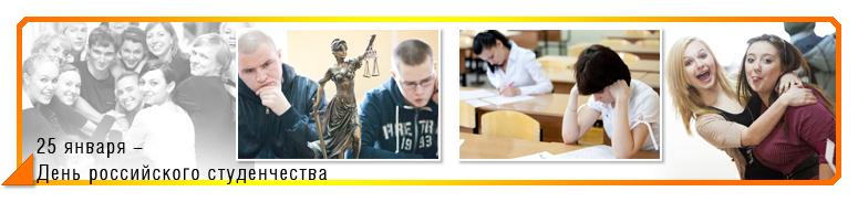 25 января — День российского студенчества, или Татьянин день