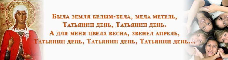 Ужель та самая Татьяна?.. Подведены итоги социологического опроса «ИТД-2012»