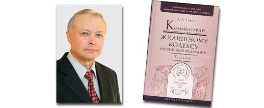 Жилищный Кодекс РФ – новые комментарии компетентного эксперта из ИГУМО
