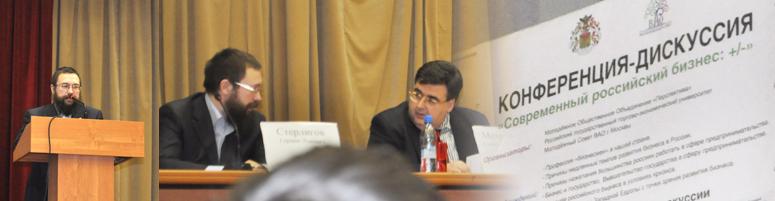 Молодежная конференция «Современный Российский бизнес: +/-»