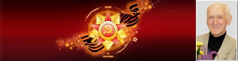 Солдат Великой Отечественной остается в строю театрального факультета