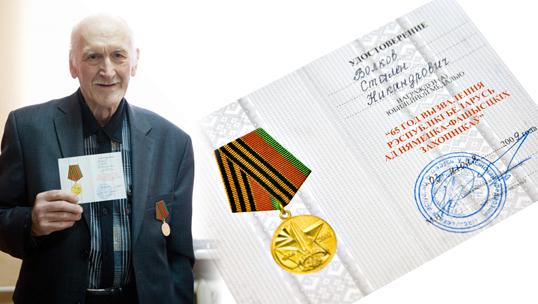 Награда из Белоруссии