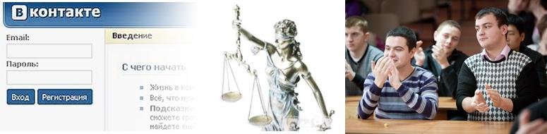Интернет «в законе»