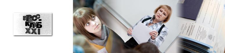 Российское образование: белое и черное