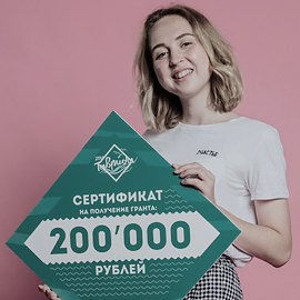 OUR STUDENT WON GRANT OF TWO HUNDRED THOUSAND RUBLES