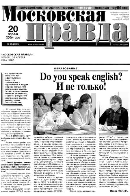 Do you speak English? И не только!